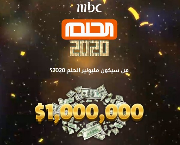 كيفية الاشتراك في مسابقة الحلم 2021 من Mbc مرافيم